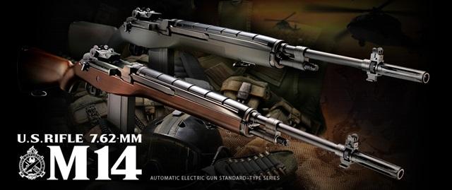 U.S.ライフル M14 ウッドタイプストックver. - 電動ガン スタンダードタイプ | 東京マルイ