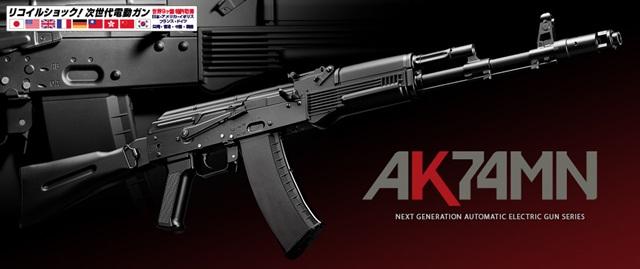AK74MN - 次世代電動ガン | 東京マルイ