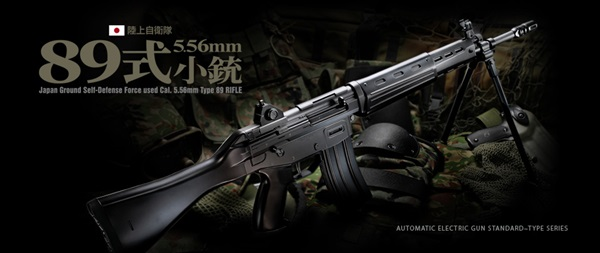 89式5.56mm小銃 - 電動ガン スタンダードタイプ | 東京マルイ