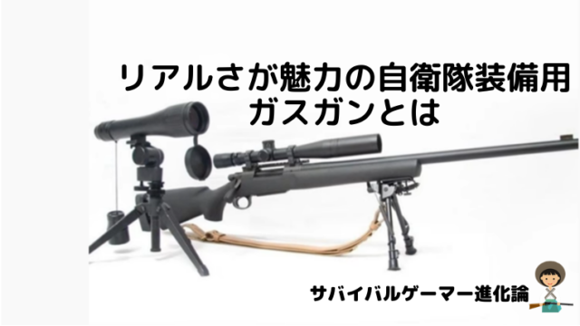 リアルさが魅力の自衛隊装備用 ガスガンとは