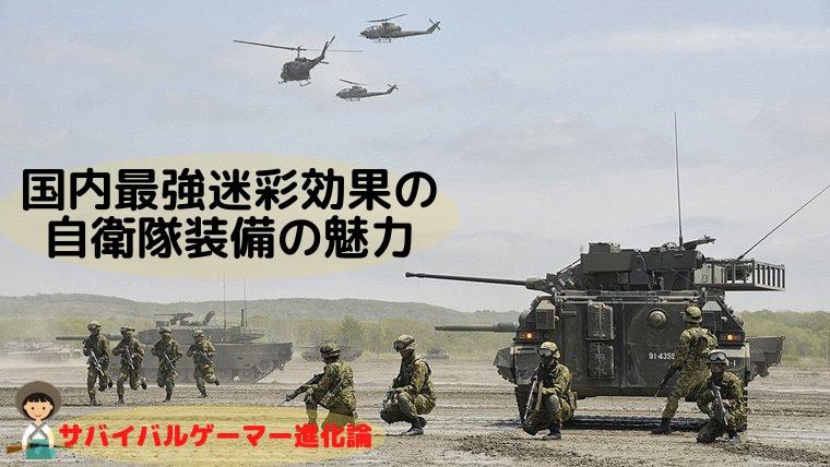 国内最強の自衛隊装備の魅力