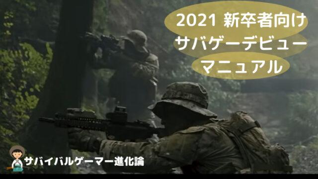 2021 新卒者向け サバゲーデビュー マニュアル