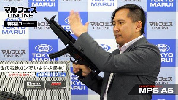 次世代MP5のギミック