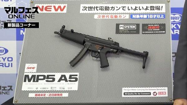 次世代MP5-1 (1)