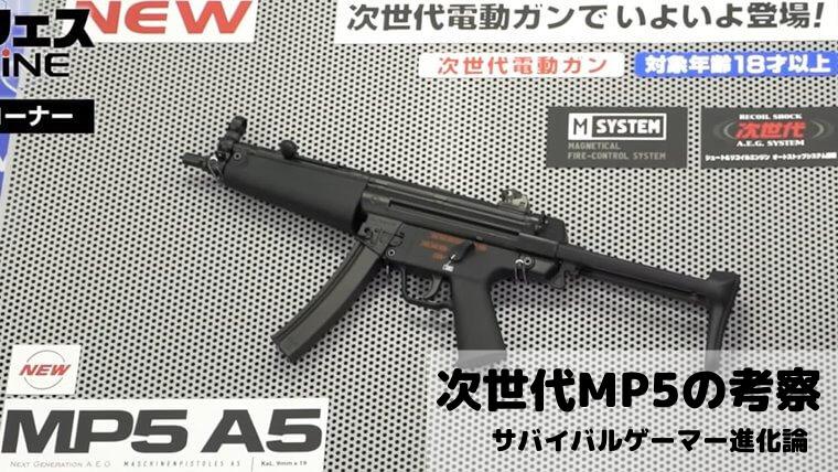 次世代MP5の考察