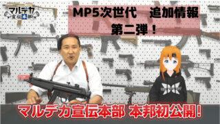 MP5次世代 追加情報 第二弾!