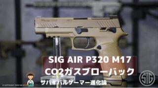 SIG AIR P320 M17 CO2ガスブローバック