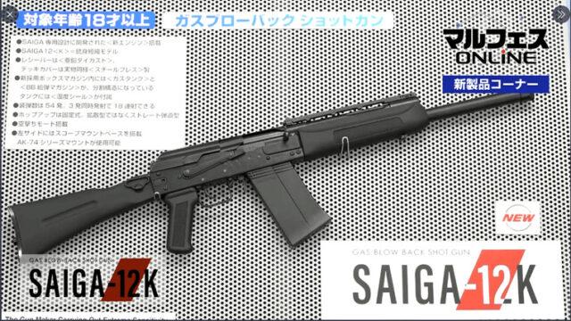 saiga-k12