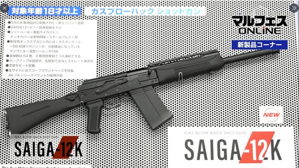 SAIGA-K12の1 (1)
