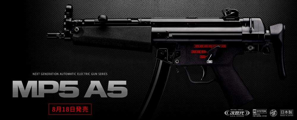 次世代MP5その1 (1)