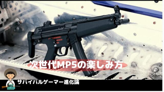 次世代MP5の楽しみ方